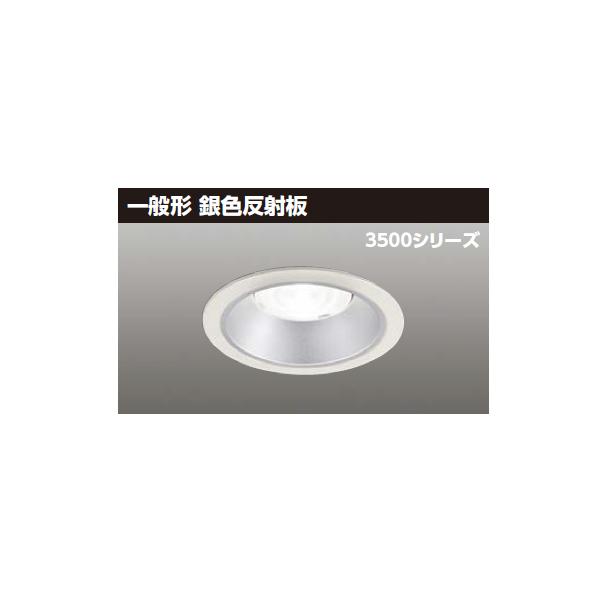 【LEKD35043WWV-LD9】東芝 LED一体形ダウンライト 3500シリーズ 埋込穴φ125 一般形 銀色反射板 配光角55°中角タイプ 【TOSHIBA】