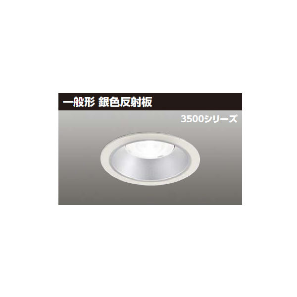 【LEKD35043LV-LD9】東芝 LED一体形ダウンライト 3500シリーズ 埋込穴φ125 一般形 銀色反射板 配光角55°中角タイプ 【TOSHIBA】