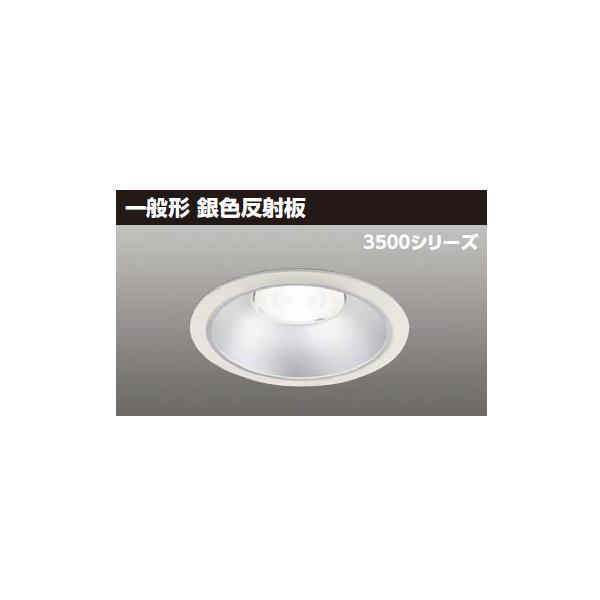 【LEKD35051WV-LD9】東芝 LED一体形ダウンライト 3500シリーズ 埋込穴φ150 一般形 銀色反射板 配光角75°広角タイプ 【TOSHIBA】