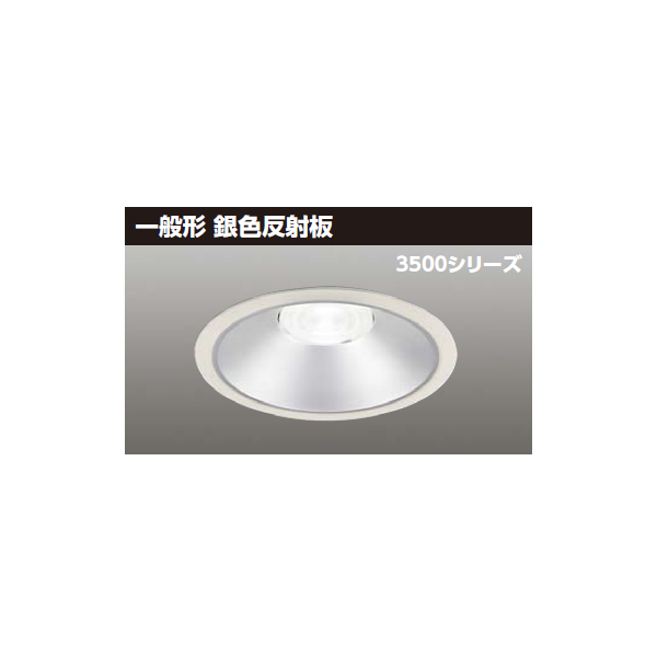 【LEKD35061WV-LD9】東芝 LED一体形ダウンライト 3500シリーズ 埋込穴φ175 一般形 銀色反射板 配光角75°広角タイプ 【TOSHIBA】