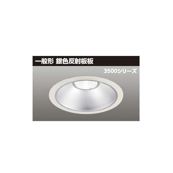 【LEKD35071N2V-LD9】東芝 LED一体形ダウンライト 3500シリーズ 埋込穴φ200 一般形 銀色反射板 配光角75°広角タイプ 【TOSHIBA】