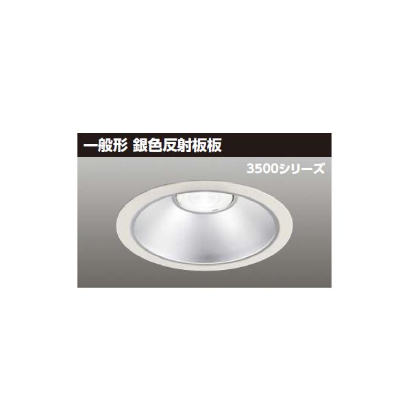 【LEKD35073WWV-LD9】東芝 LED一体形ダウンライト 3500シリーズ 埋込穴φ200 一般形 銀色反射板 配光角55°中角タイプ 【TOSHIBA】