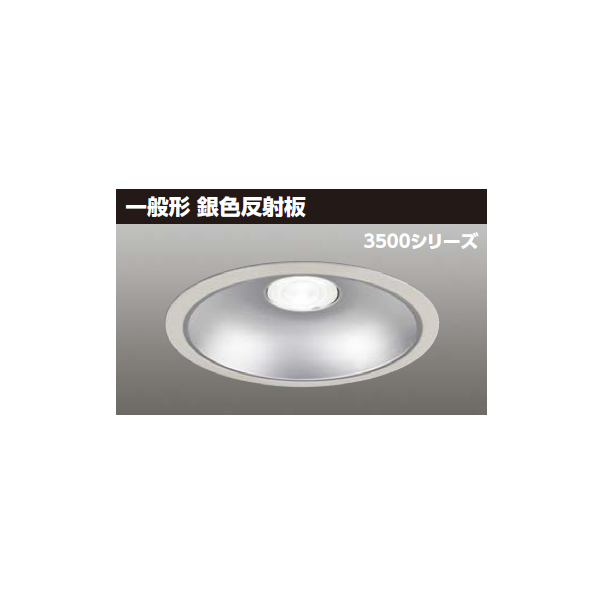 【LEKD35081WWV-LD9】東芝 LED一体形ダウンライト 3500シリーズ 埋込穴φ250 一般形 銀色反射板 配光角75°広角タイプ 【TOSHIBA】