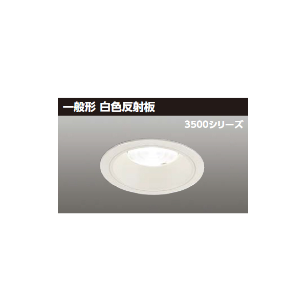 【LEKD35043W-LD9】東芝 LED一体形ダウンライト 3500シリーズ 埋込穴φ125 一般形 銀色反射板 配光角55°中角タイプ 【TOSHIBA】
