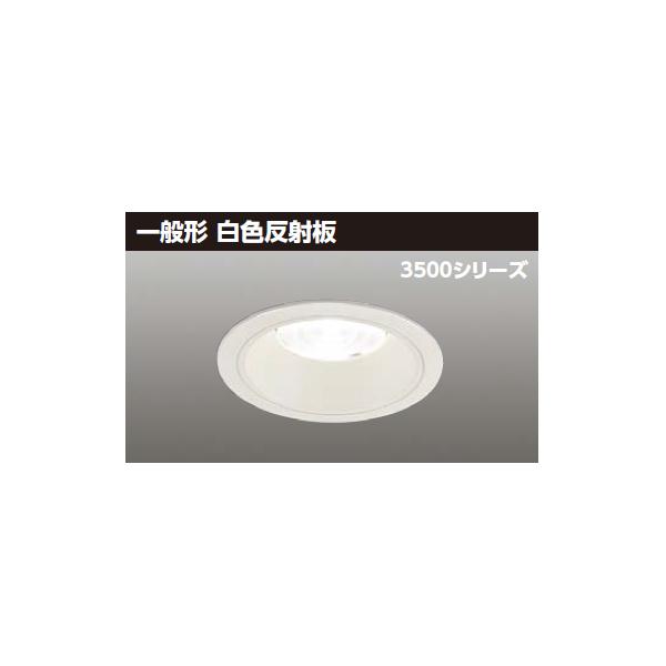 【LEKD35043WW-LD9】東芝 LED一体形ダウンライト 3500シリーズ 埋込穴φ125 一般形 銀色反射板 配光角55°中角タイプ 【TOSHIBA】