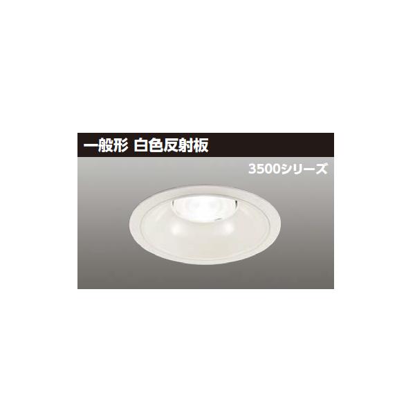 【LEKD35051L-LD9】東芝 LED一体形ダウンライト 3500シリーズ 埋込穴φ150 一般形 銀色反射板 配光角75°広角タイプ 【TOSHIBA】
