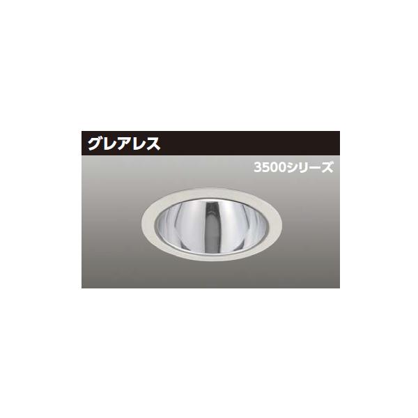 【LEKD35343N2V-LD9】東芝 LED一体形ダウンライト 3500シリーズ 埋込穴φ125 グレアレス 配光角55°中角タイプ 【TOSHIBA】