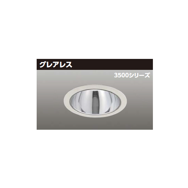 【LEKD35343WV-LD9】東芝 LED一体形ダウンライト 3500シリーズ 埋込穴φ125 グレアレス 配光角55°中角タイプ 【TOSHIBA】