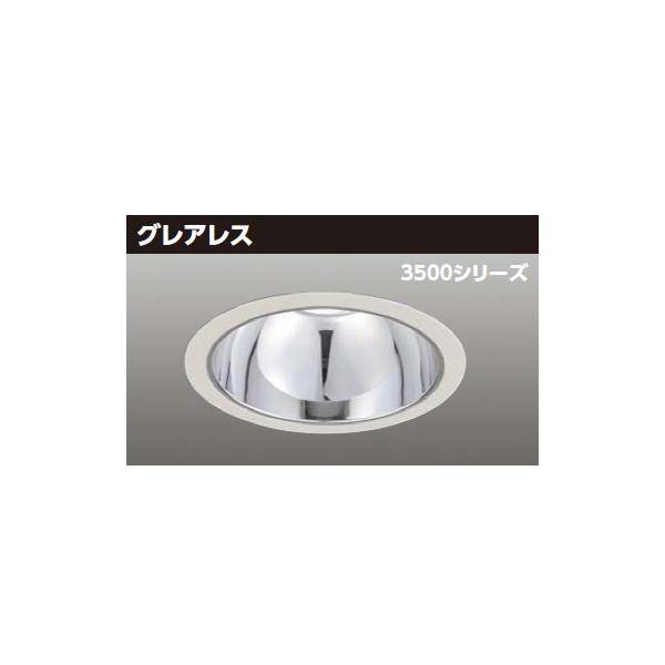 【LEKD35373WV-LD9】東芝 LED一体形ダウンライト 3500シリーズ 埋込穴φ200 グレアレス 配光角55°中角タイプ 【TOSHIBA】