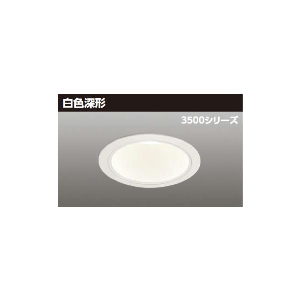 【LEKD35341W-LD9】東芝 LED一体形ダウンライト 3500シリーズ 埋込穴φ125 白色深形 配光角75°広角タイプ 【TOSHIBA】