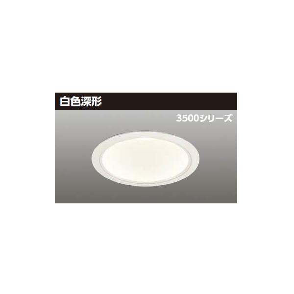 【LEKD35351W-LD9】東芝 LED一体形ダウンライト 3500シリーズ 埋込穴φ150 白色深形 配光角75°広角タイプ 【TOSHIBA】