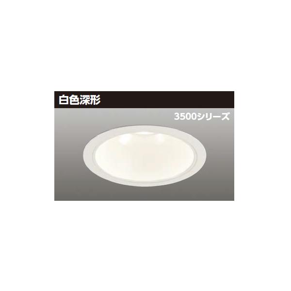 【LEKD35371W-LD9】東芝 LED一体形ダウンライト 3500シリーズ 埋込穴φ200 白色深形 配光角75°広角タイプ 【TOSHIBA】