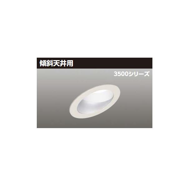 【LEKD35751N2-LD9】東芝 LED一体形ダウンライト 3500シリーズ 埋込穴φ150 傾斜天井用 配光角55°広角タイプ 【TOSHIBA】