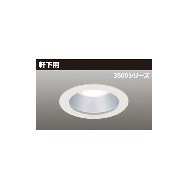 【LEKD35951L-LD9】東芝 LED一体形ダウンライト 3500シリーズ 埋込穴φ150 軒下用 配光角75°広角タイプ 【TOSHIBA】