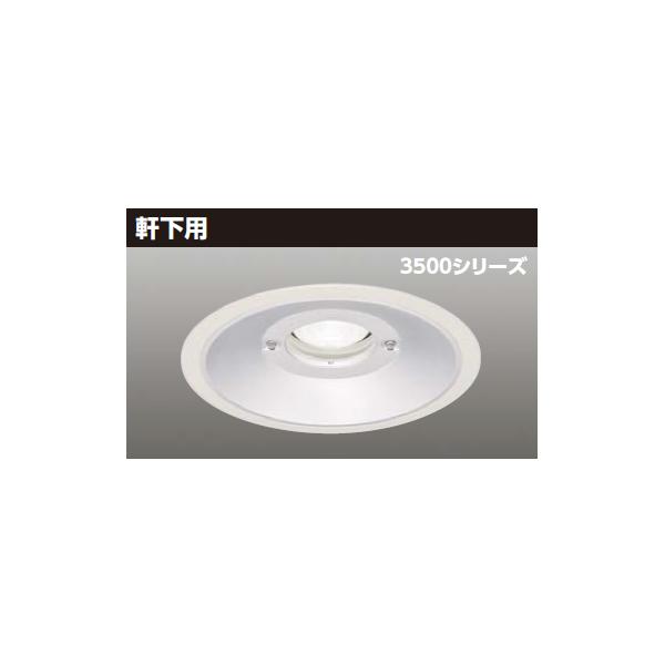 【LEKD35981W-LD9】東芝 LED一体形ダウンライト 3500シリーズ 埋込穴φ250 軒下用 配光角75°広角タイプ 【TOSHIBA】
