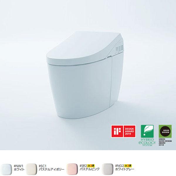 【CES9788HWR】TOTO トイレ 腰掛便器 ネオレスト AHタイプ 【トートー】