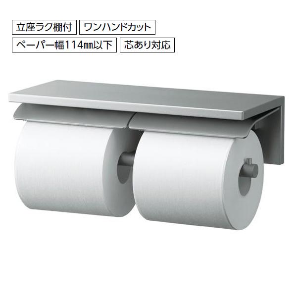 【YH700AD】トートー 棚付二連紙巻器 【TOTO】