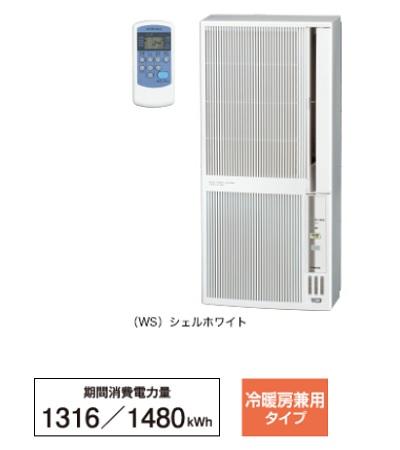 【在庫有り】【送料無料】 CORONA(コロナ) ウインドエアコン CWH-A1819WS 冷暖房兼用タイプ