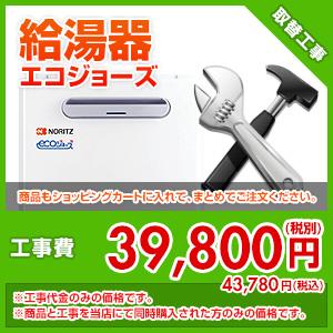 海外限定 住設ドットコム 時間指定不可 給湯器取替工事 kouji20 エコジョーズ 送料無料