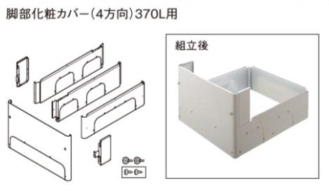 パナソニック エコキュート脚部化粧カバー AD-HE37D2Q-C アイボリー色 鋼板製 4方向 370L