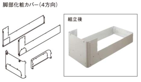 パナソニック エコキュート脚部化粧カバー AD-HE37WG-C アイボリー色 鋼板製 4方向 (薄型用)
