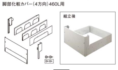 パナソニック エコキュート脚部化粧カバー AD-HE46D2Q-C アイボリー色 鋼板製 4方向 460L