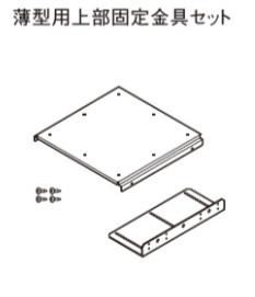 パナソニック エコキュート設置用部材 薄型用上部固定金具セット AD-HEBD3312