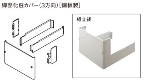 パナソニック エコキュート脚部化粧カバー AD-HEH43N-C アイボリー色 鋼板製 3方向