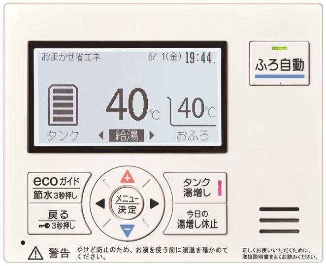 日立 エコキュート用部材 サブリモコン(薄型用) BER-RC1FS