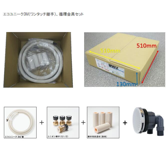 リビラック エコユニーク配管パック 3M(ワンタッチ継手)+循環金具セット BREUJ1010-OS3-J「エコユニーク・ユニオン継手・継手用保温材セット+循環金具もプラスでセット」