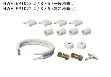 東芝 エコキュート用部材 エコパイプセット 2m HWH-EP1012-2 一般地向け