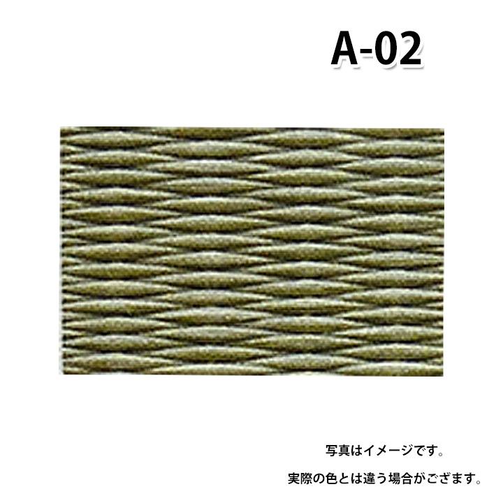 積水 A-02 アレルバスター 目積グリーン 置き畳 特注品 受注生産品
