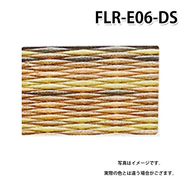 積水 FLR-E06-DS アースカラー デザート 置き畳 特注品 受注生産品