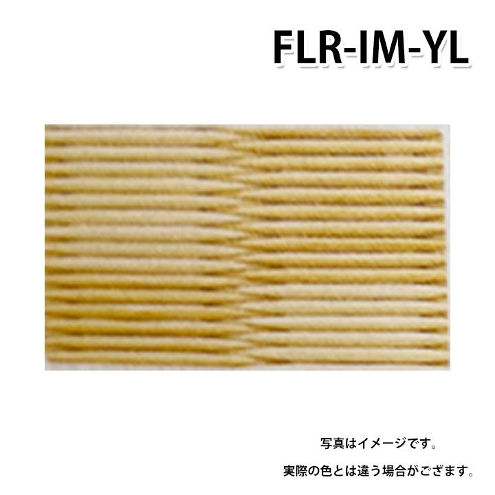 積水 FLR-IM-YL 市松イエロー置き畳 特注色 受注生産品