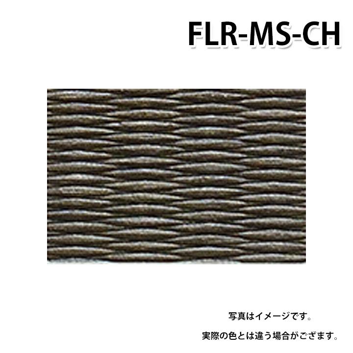 積水 FLR-MS-CH 目積チャコール 置き畳 ベーシックシリーズ
