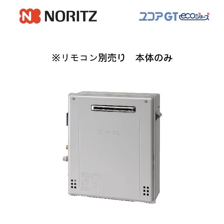 ノーリツ NORITZ GT-C1662ARX BL 16号 屋外据置形 スタンダードフルオート ガスふろ給湯器 リモコン別売