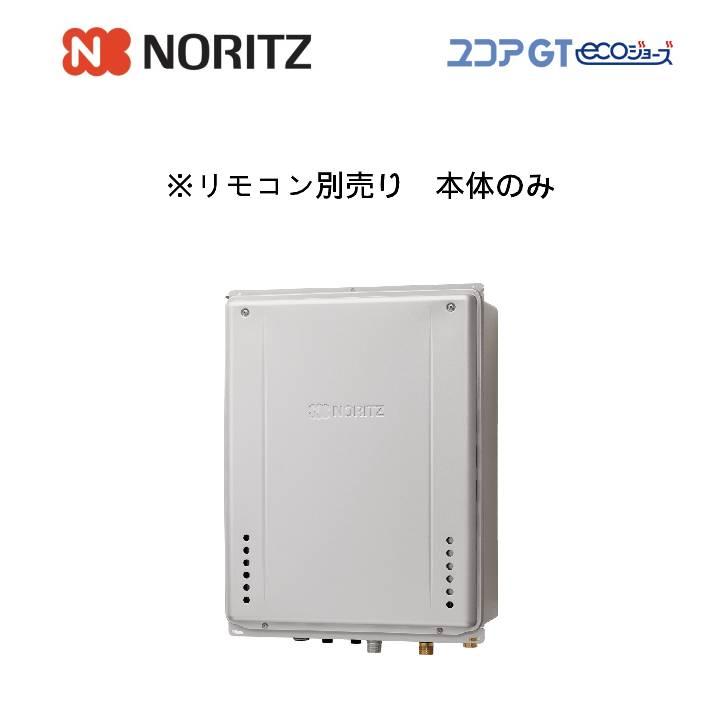 ノーリツ NORITZ GT-C2062AWX-TB BL 20号 PS扉内後方排気延長設置形 スタンダードフルオート ガスふろ給湯器 リモコン別売