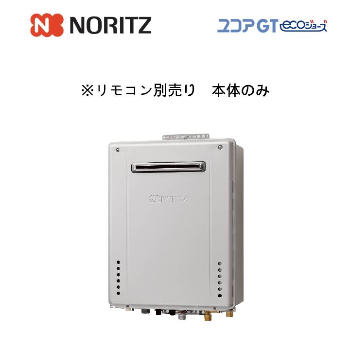 ノーリツ NORITZ GT-C2462SAWX BL 24号 屋外壁掛形 シンプルオート ガスふろ給湯器 リモコン別売
