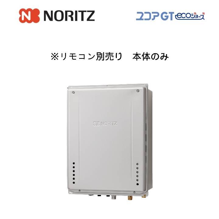 ノーリツ NORITZ GT-C2462SAWX-TB BL 24号 PS扉内後方排気延長設置形 シンプルオート ガスふろ給湯器 リモコン別売