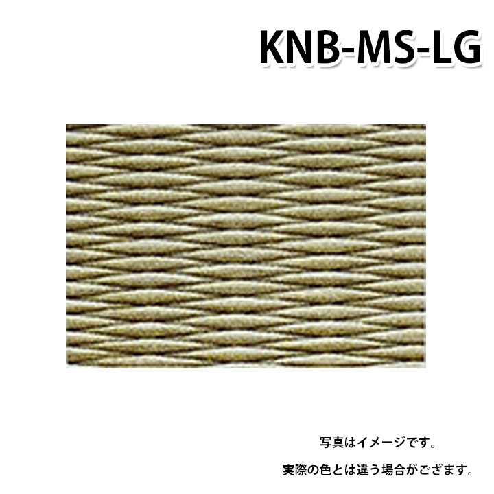 積水 KNB-MS-LG 小春緑無畳 床暖房用畳 目積リーフグリーン 置き畳 特注品 受注生産品