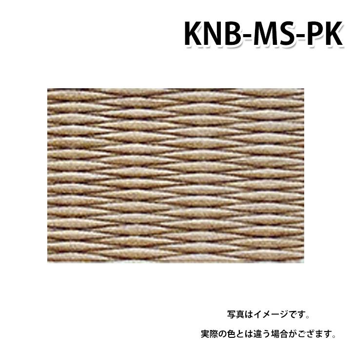 積水 KNB-MS-PK 小春緑無畳 床暖房用畳 目積ピンク 置き畳 特注品 受注生産品