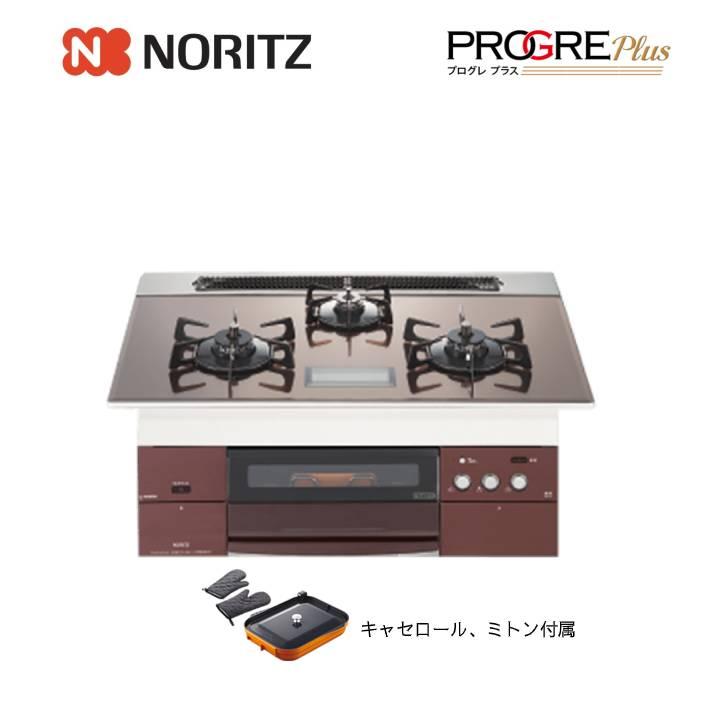 【2020 新作】 ノーリツ NORITZ プログレプラス ビルトインコンロ N3S03PWAS4BREC 75cm ヴィンテージワイントップ 3口 キャセロール付属, イナシキグン 3106ca31