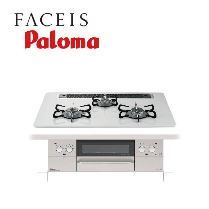 Paloma パロマ FACEIS ビルトインコンロ PD-821WS-75CV 75cm ティアラシルバー レンジフード連動機能