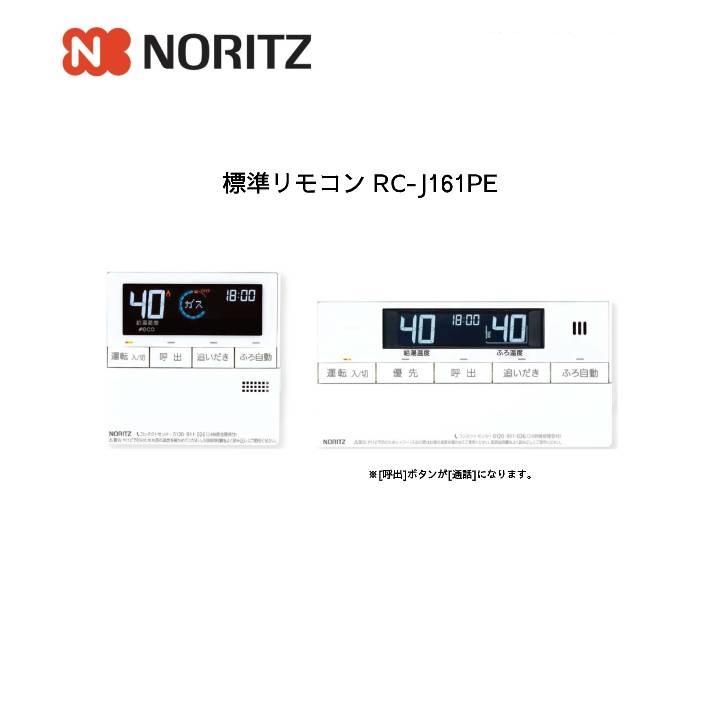 ノーリツ NORITZ RC-J161PEマルチセット 浴室用、台所用(インターホン付) 標準リモコン