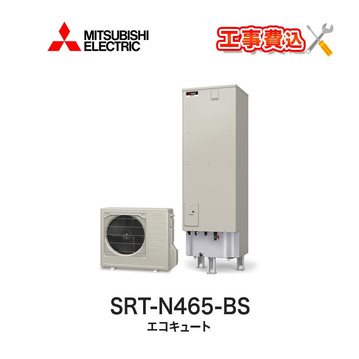 送料無料 エコキュート リモコン 工事費込み 10年工事保証がセット 三菱 角型 460L 給湯専用 Aシリーズ リモコン付き ショップ 商品 基本工事費込みでお得 受注生産 耐塩害仕様 一般地向け SRT-N465-BS