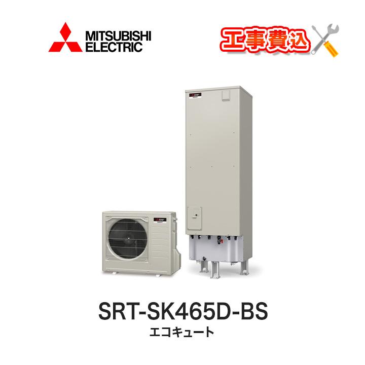 名作 エコキュート 工事費込み 三菱 角型 三菱 460L 角型 フルオート 耐塩害仕様 Sシリーズ SRT-SK465D-BS+リモコン付き 寒冷地向け 耐塩害仕様 基本工事費込みでお得!受注生産, 11Straps:2c826246 --- evirs.sk