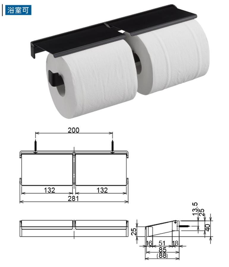 リラインス 紙巻器 【R9305-2MBK】リラインス