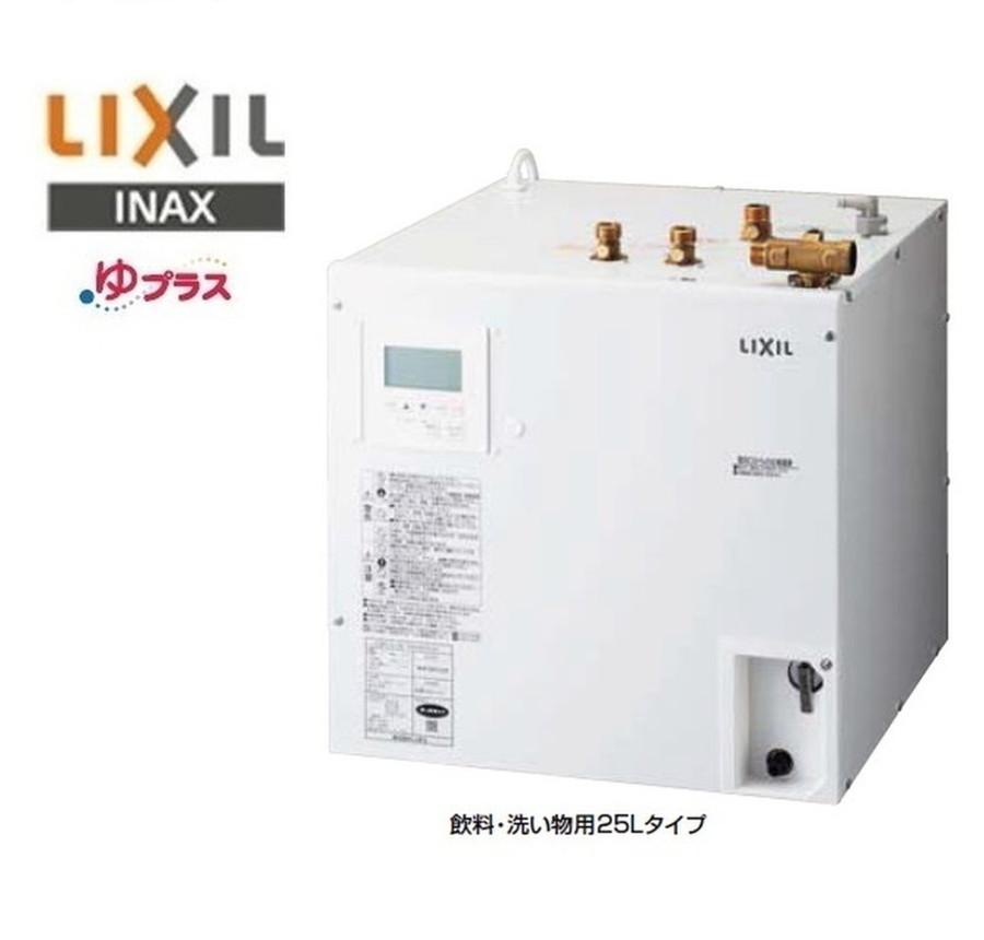 開店記念セール 小型電気温水器 公式 EHPN-KB25ECV2 LIXIL