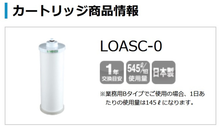 【LOASC-0】KITZマイクロフィルター