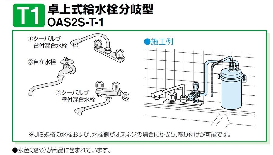 3980円以上は送料無料 売り込み 新生活 OAS2S-T-1 KITZマイクロフィルター
